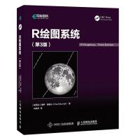 R绘图系统(第3版)