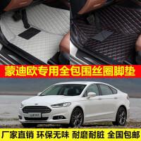 福特蒙迪欧车专用环保无味防水耐脏易洗超纤皮全包围丝圈汽车脚垫