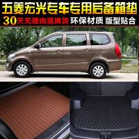 五菱宏光专车专用尾箱后备箱垫子 改装脚垫配件
