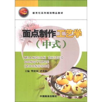 面点制作工艺学(中式) 樊建国,诸葛敏 9787504456977 春诚图书专营店