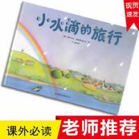正版现货 《小水滴的旅行》 (德)格瑞斯曼 北京联合出版公司 9787550211827 童书 精装图画书 欧美