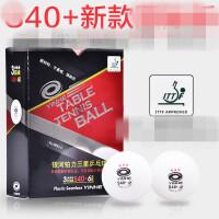 乒乓球三星3赛顶40+赛福新材料有缝球2星二比赛球