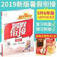 2019宇轩图书阳光同学暑假衔接5升6英语PEP六年级上册