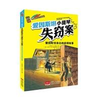 爱因斯坦小提琴失窃案:爱因斯坦身边的侦探故事 9787510131691 [奥地利] 贝琳达 中国人口出版社