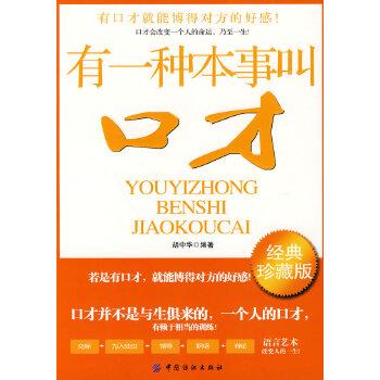 有一种本事叫口才 胡中华著 中国纺织出版社 正版书籍请注意书籍售价高于定价,有问题联系客服欢迎咨询。