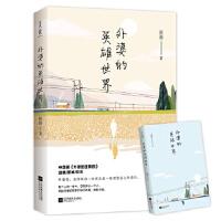 外婆的英雄世界 赵挺著,美读文化出品,有容书邦发行 江苏凤凰文艺出版社