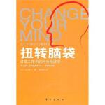 扭转脑袋:日常工作中的行为经济学,古川雅一,东方出版社9787506040099