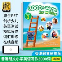 培生原版进口朗文英语小学教材 香港小学英语写作3000词1级 3000+ Words For Writing 香港教育局