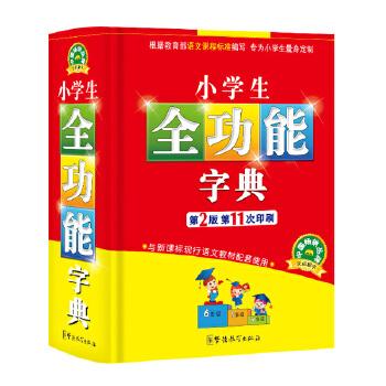 小学生全功能字典(64开)
