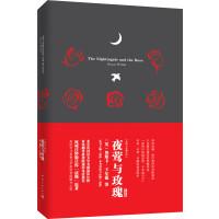 夜莺与玫瑰 软精装 名师注释英文原版