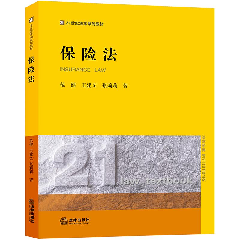 保险法 梳理和研究我国保险立法和保险法理论,含典型案例
