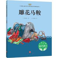 雕花马鞍:中国儿童文学大奖名家名作美绘系列-读出写作力(第三辑)