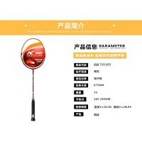 羽毛球拍 TSF100TI C7-PT F9-PT 球拍 全碳素