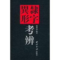 隶字异形考辩 隶书字典 西泠印社出版社