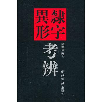 隶字异形考辩 隶书字典 西泠印社出版社 隶书字典