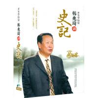 新华书店正版 开车学历史 韩兆琦讲史记 50CD