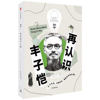 知中·再认识丰子恺 正版书籍 限时抢购 当当低价