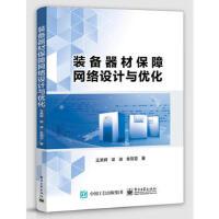 装备器材保障网络设计与优化 9787121351563 王荣辉 电子工业出版社