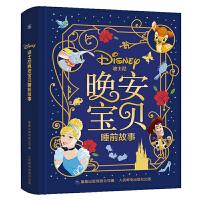 0-3岁宝宝睡前故事书3-6岁儿童迪士尼晚安宝贝睡前故事书精装迪士尼公主玩具总动员小鹿斑比故事书图画书3-6岁儿童绘本