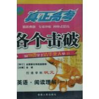 【旧书二手书8成新】英语阅读理解一 真正高考各个突破 王颖 安徽人民出版社 97872120282