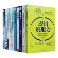微阅读社科经典阅读系列10本套装 正版