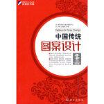 中国传统:图案设计(含DVD) 贾楠,周建国著 科学出版社