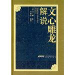 【新书店正版】文心雕龙解说,(梁)刘勰 ,祖保泉 解说,安徽教育出版社9787533610180