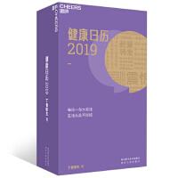 正版-H-健康日历:2019 丁香医生 9787536492028 四川科学技术出版社
