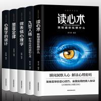 心理学书籍5册正版墨菲定律+九型人格+读心术+微表情心理学+心理学诡计 心理学入门基础书籍畅销书排行榜