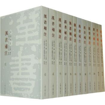 汉书补注(全十二册) 上海古籍出版