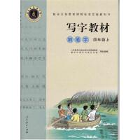 写字教材(庹氏回米格字帖)钢笔字  四年级上(配合义务教育课程标准实验教科书)