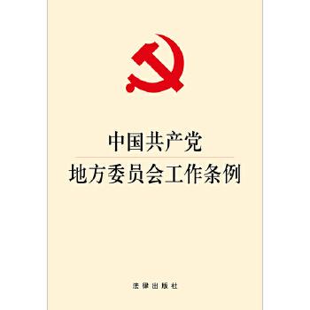 中国共产党地方委员会工作条例(pdf+txt+epub+azw3+mobi电子书在线阅读下载)