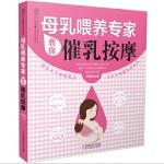 母乳喂养专家教你催乳按摩(汉竹)