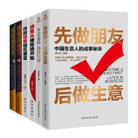 我最想学的销售技巧:销售是个技术活儿(全6册)先做朋友 后做生意+学会表达 懂得沟通+销售从被拒绝开始+你的销售错在哪里