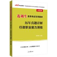 中公教育2021选调生考试教材:历年真题详解行政职业能力测验