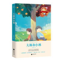大林和小林 (教育部推荐中小学生必读书目)