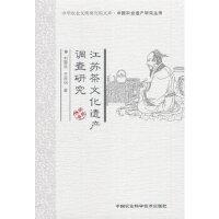 江苏茶文化遗产调查研究,刘馨秋,王思明,中国农业科学技术出版社9787511607676