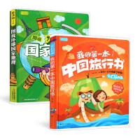 正版 彩书坊全2册我的第一本中国旅行书 图说环球国家地理百科全书 世界地理百科全书 中国地理书籍儿童6-12岁小学生科普