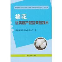 棉花优质高产栽培关键技术
