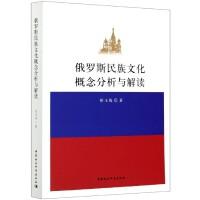 俄罗斯民族文化概念分析与解读