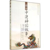 德译中国神话故事:汉德对照 上海外语教育出版社
