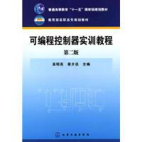 可编程控制器实训教程(吴明亮)(二版) 吴明亮,蔡夕忠 9787122073174 化学工业出版社教材系列