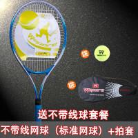 网球拍单人初学者训练套装双人男女士通用学生选修课
