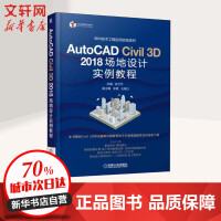 AutoCAD Civil 3D 2018场地设计实例教程 机械工业出版社