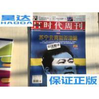 [二手旧书9成新]IT时代周刊2013.06期