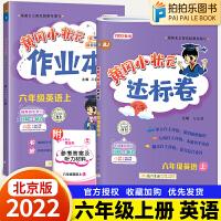黄冈小状元六年级上英语北京版(北京课改版)达标卷+作业本上册2本套装
