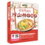 家常菜里的降血糖小偏方 肖秋生,吕大力,张绍维 吉林科学技术出版社