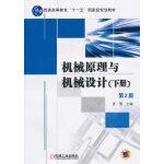 """机械原理与机械设计(下册) 第2版(普通高等教育""""十一五""""国家级规划教材)"""