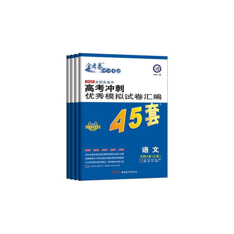 高考冲刺优秀模拟试卷汇编45套 语文数学英语理科综合4本套装 全国卷Ⅰ卷(乙卷) 一轮二轮复习(2020年)--天星教育(套装共4册)