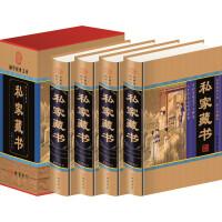 私家藏书 白话文 传世藏书/中华私家藏书 精装4册 线装书局 **598元